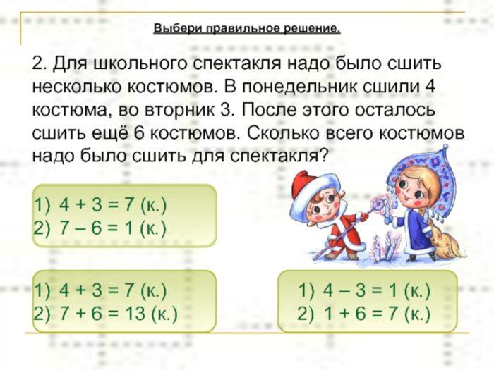 Викторина по математике
