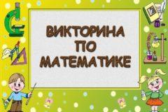 Викторина по математике 3 класс