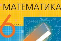 Задания по математике 6 класс для самостоятельной работы