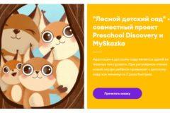 Сказкотерапия — новый метод адаптации к детскому саду от Preschool Discovery и MySkazka