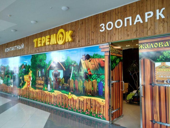 Контактный зоопарк «Теремок»