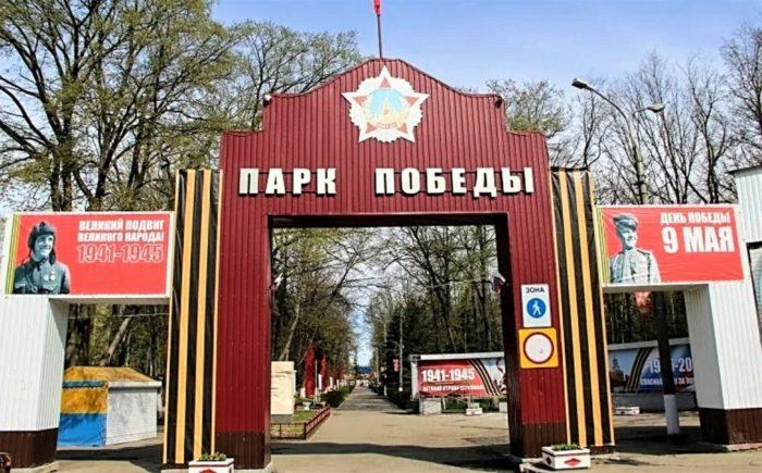 Парк Победы, с верёвочным парком «Адреналин»