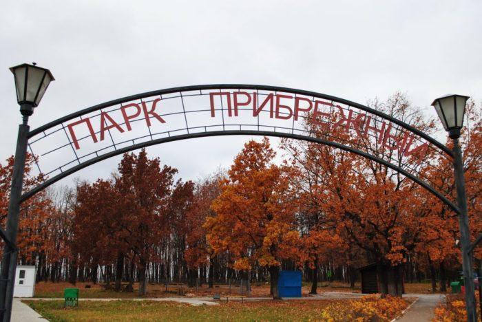 Парк Прибрежный