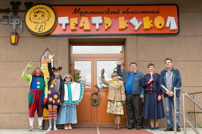 Мурманский областной театр кукол