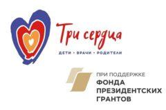 Центр «Три сердца» запускает первую в России бесплатную психологическую службу для родителей и детей с ВПС