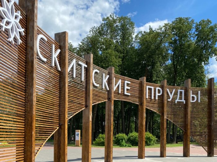 Парк «Скитские пруды»